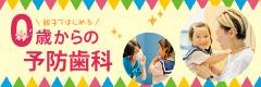 Kids Dental Park 横浜山手キッズデンタルパーク