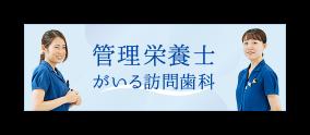 神奈川県横浜市で訪問診療を行うおぎはら歯科医院が運営するWebサイトです。