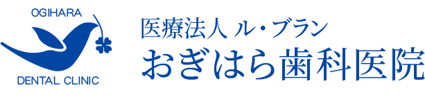 予防・メンテナンスに重点をおく歯医者|横浜市中区の【おぎはら歯科医院】